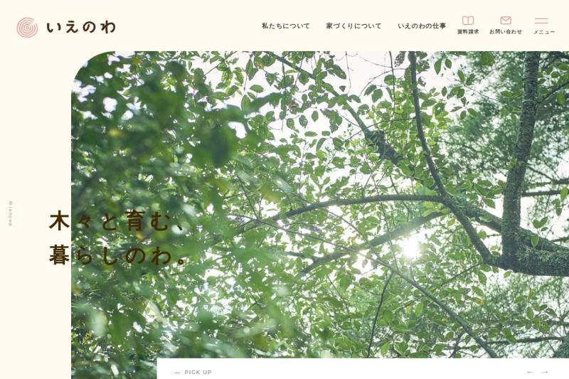 Screenshot of www.kinoiedaisuki.com