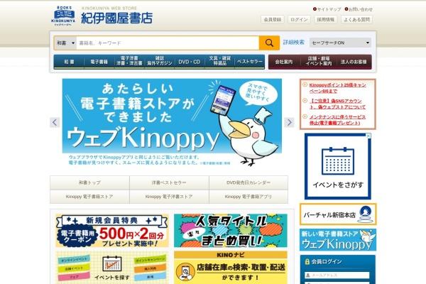Screenshot of www.kinokuniya.co.jp