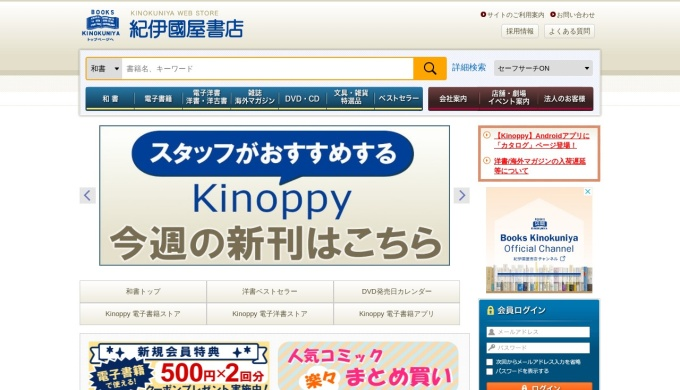 Screenshot of www.kinokuniya.co.jp
