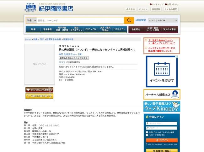 https://www.kinokuniya.co.jp/f/dsg-01-9784796200202