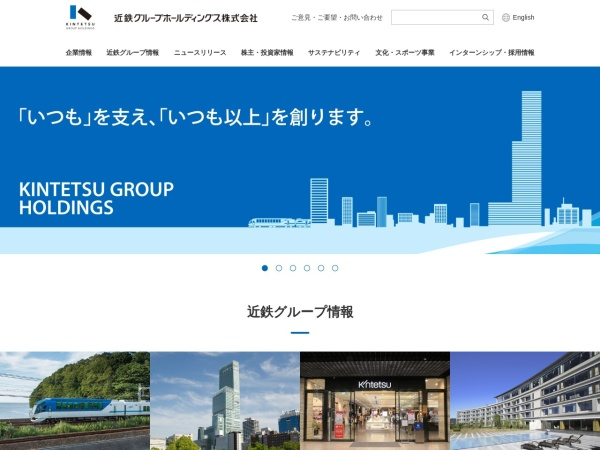 Screenshot of www.kintetsu-g-hd.co.jp