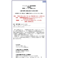 Screenshot of www.kinyu.co.jp