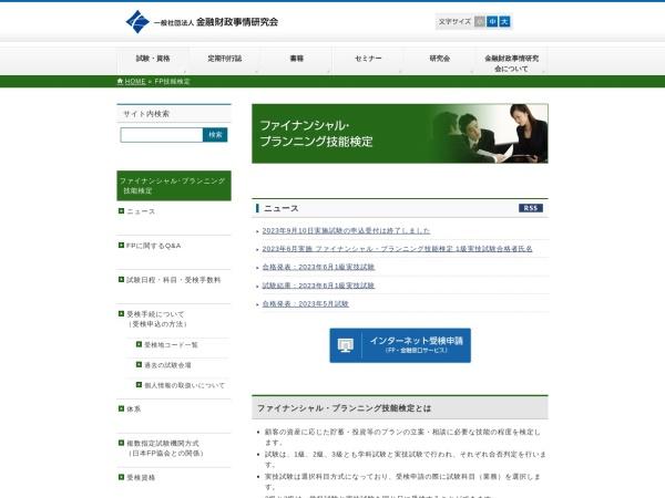 https://www.kinzai.or.jp/fp