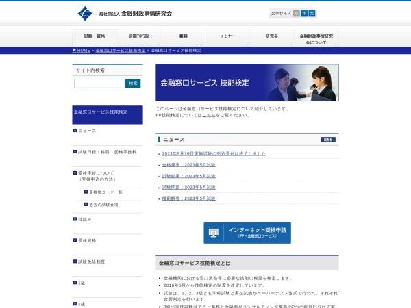 https://www.kinzai.or.jp/ginou/teller/