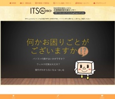 Screenshot of www.kisoitsc.net