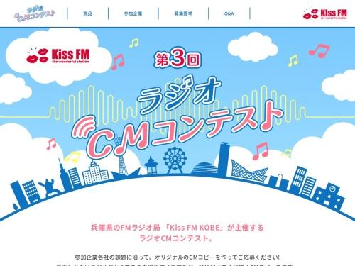 Screenshot of www.kiss-fm.co.jp