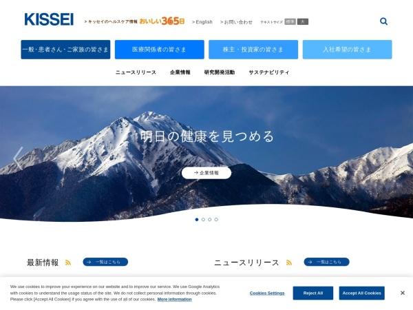 Screenshot of www.kissei.co.jp