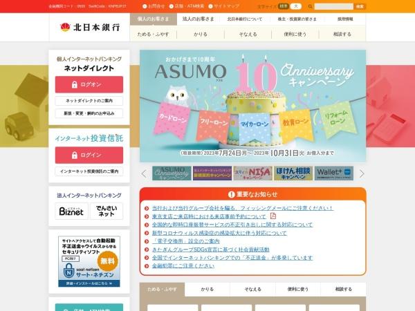 Screenshot of www.kitagin.co.jp