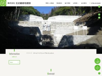 建設会社のコーポレートサイト制作