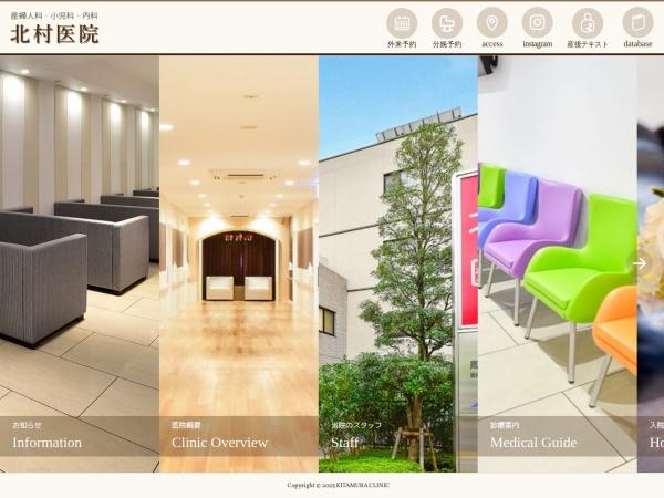 Screenshot of www.kitamura-hosp.com