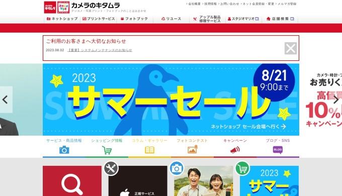 Screenshot of www.kitamura.jp