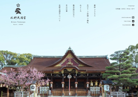 Screenshot of www.kitanotenmangu.or.jp
