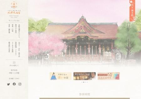 Screenshot of www.kitanotenmangu.or.jp