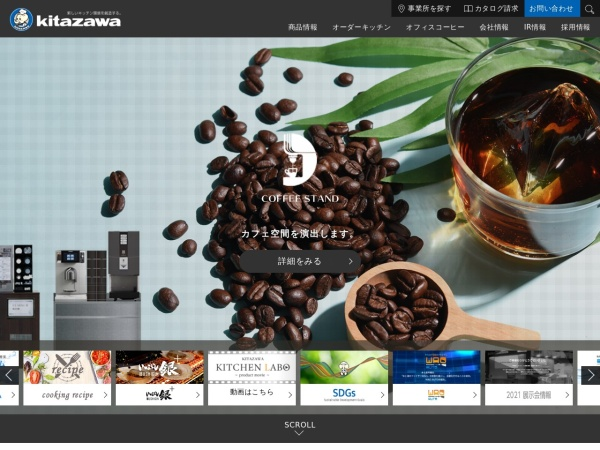 Screenshot of www.kitazawasangyo.co.jp
