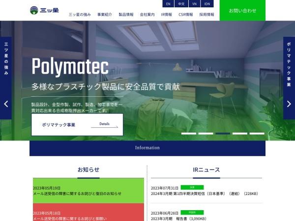 Screenshot of www.kk-mitsuboshi.co.jp