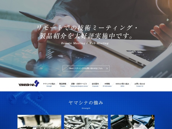 Screenshot of www.kk-yamashina.co.jp