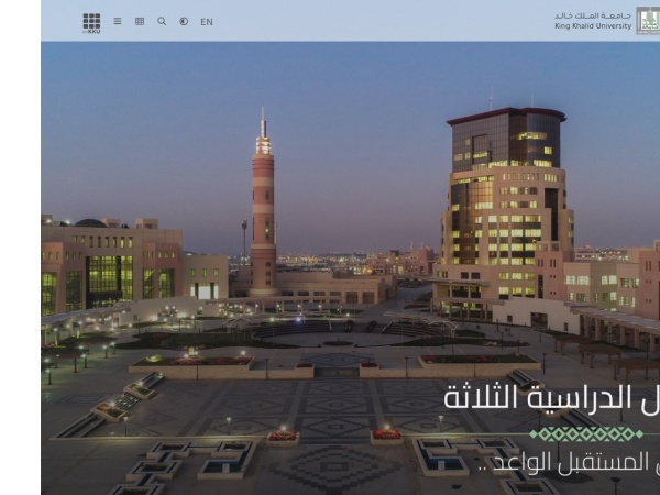 Screenshot of www.kku.edu.sa