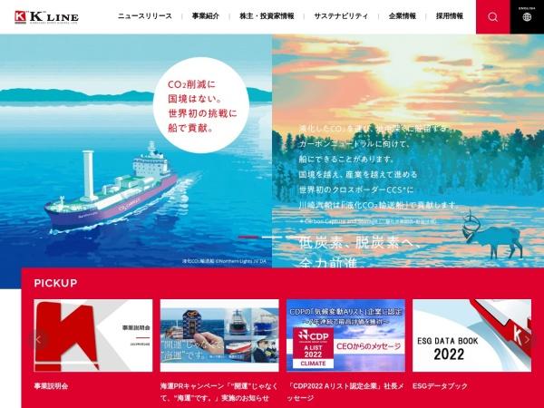 Screenshot of www.kline.co.jp