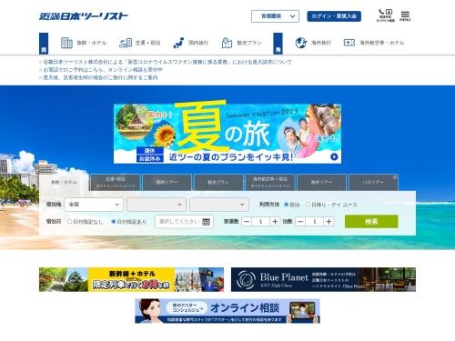 Screenshot of www.knt.co.jp