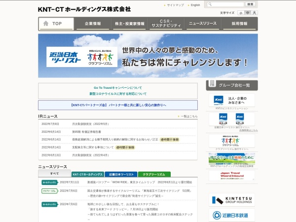 Screenshot of www.kntcthd.co.jp