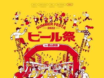 https://www.ko-cci.or.jp/event/maturi/summer.html
