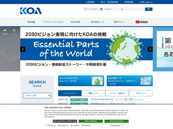 Screenshot of www.koaglobal.com