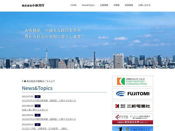 Screenshot of www.kobayashiyoko.com