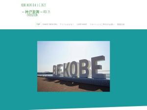 https://www.kobe-alive.org/