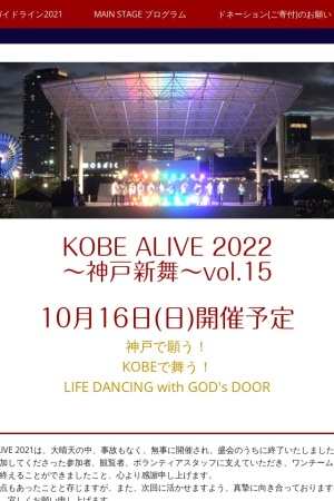 Screenshot of www.kobe-alive.org