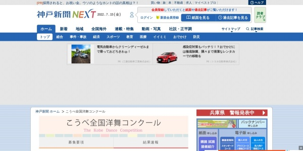 Screenshot of www.kobe-np.co.jp