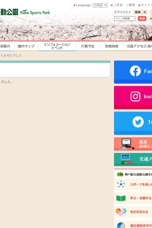 Screenshot of www.kobe-park.or.jp