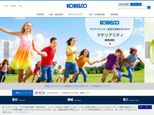 Screenshot of www.kobelco.co.jp