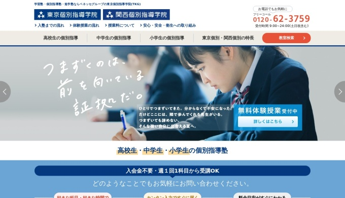 Screenshot of www.kobetsu.co.jp