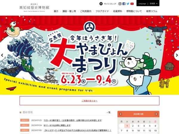 Screenshot of www.kochi-johaku.jp