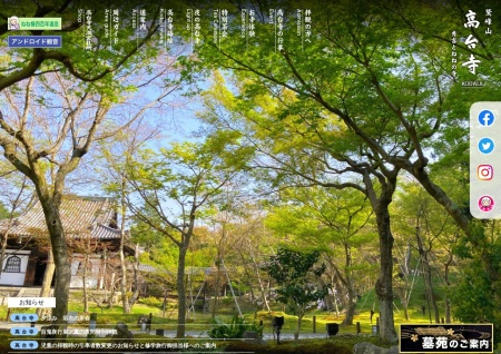 Screenshot of www.kodaiji.com