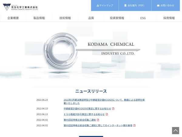 Screenshot of www.kodama-chemical.co.jp