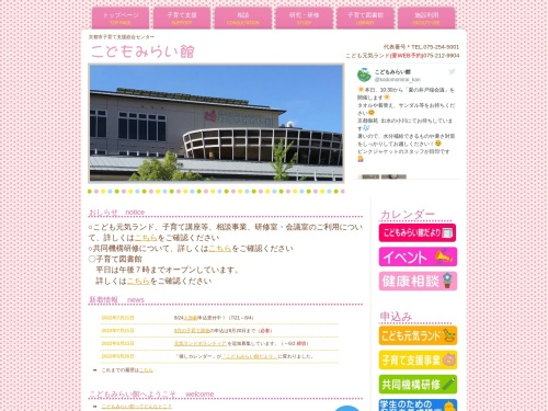 Screenshot of www.kodomomirai.city.kyoto.lg.jp