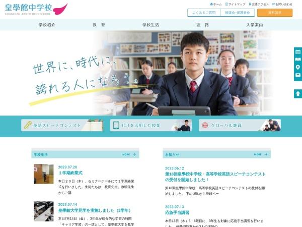Screenshot of www.kogakkan-j.jp