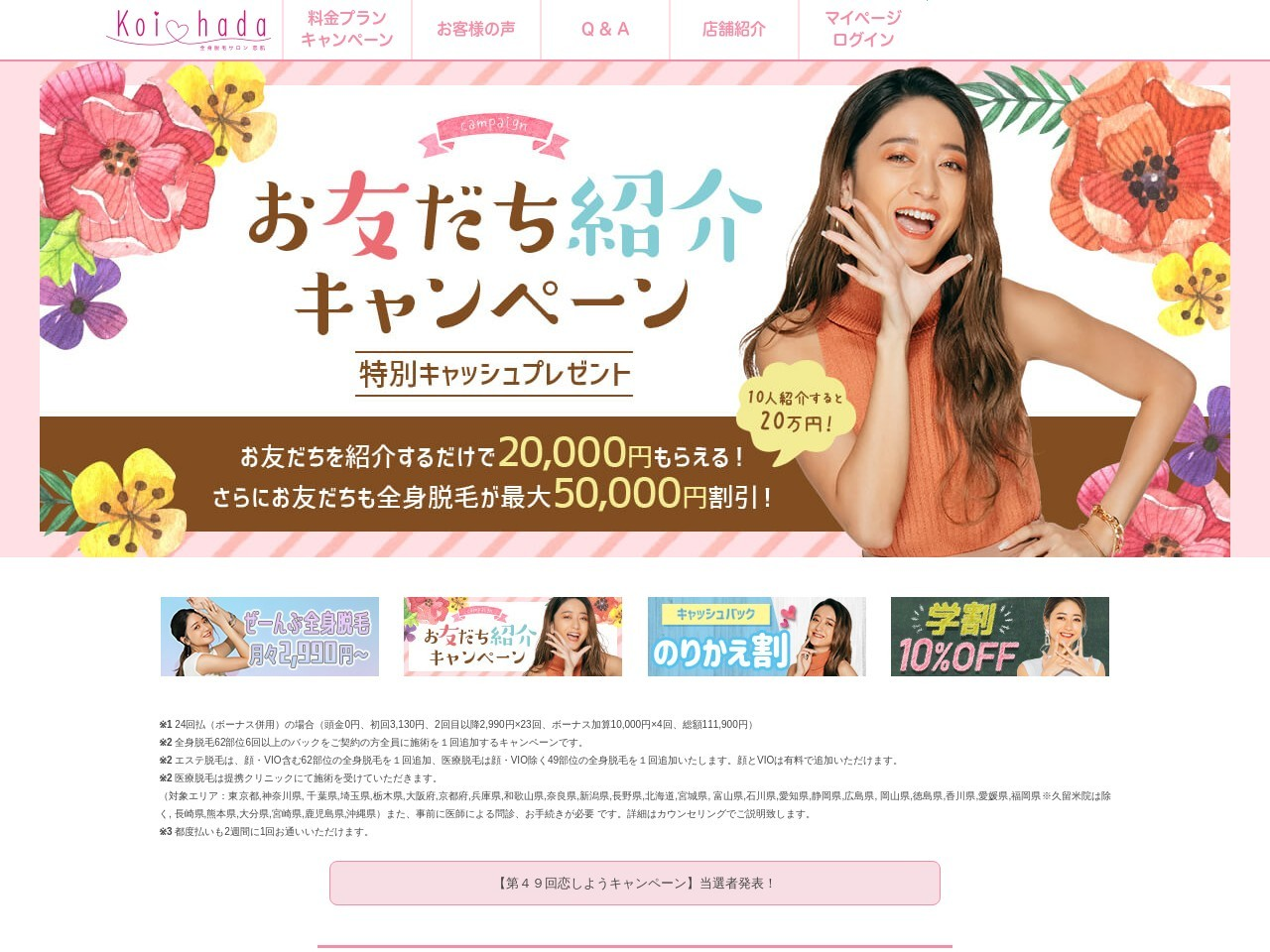 Screenshot of www.koi-hada.jp