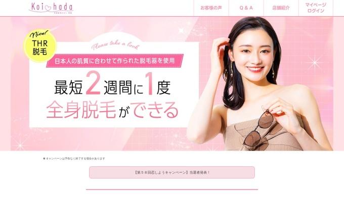 Screenshot of www.koi-hada.jp