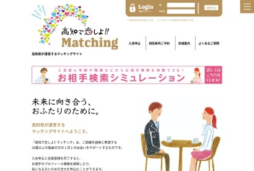 Screenshot of www.koishiyo.pref.kochi.lg.jp