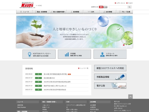 Screenshot of www.koito.co.jp