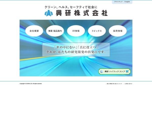 Screenshot of www.koken-ltd.co.jp