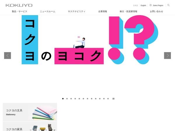 Screenshot of www.kokuyo.co.jp