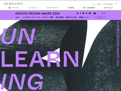 Screenshot of www.kokuyo.co.jp