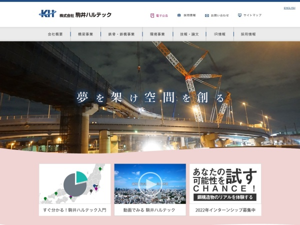 Screenshot of www.komaihaltec.co.jp