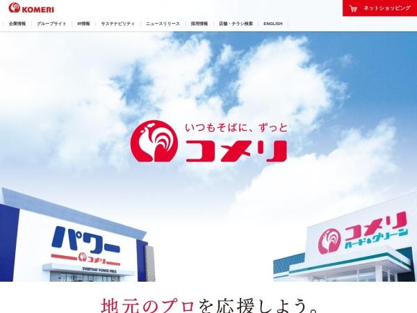 Screenshot of www.komeri.bit.or.jp