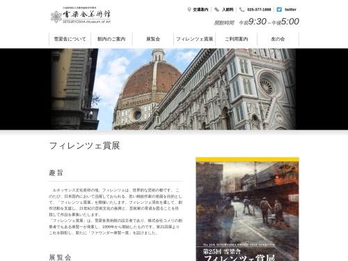https://www.komeri.bit.or.jp/setsuryosha/event/firenze/index.html