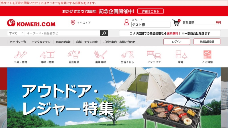 Screenshot of www.komeri.com