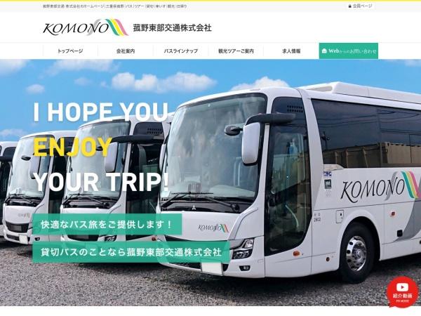 Screenshot of www.komono-bus.co.jp